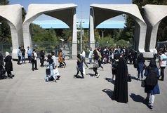 لغو امتحانات حضوری دانشگاه تهران به مدت یک هفته