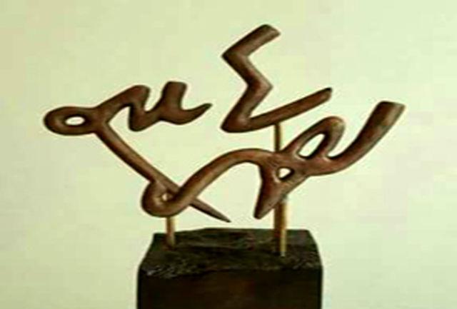 اعلام برگزیدگان جایزه شعر احمد شاملو