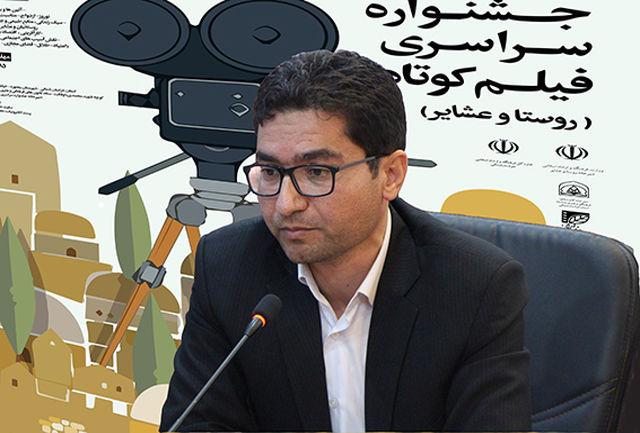 ٢٥١ اثر به جشنواره ملی فیلم روستا و عشایر رسید