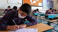 امتحانات مقطع متوسطه در کردستان غیرحضوری برگزار میشود