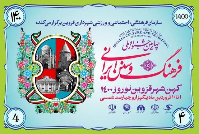 50 برنامه در چهارمین جشنواره ملی فرهنگ و سنن ایرانی_نوروز 1400 در قزوین اجرا میشود