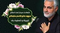 مراسم بزرگداشت سردار  شهید سپهبد حاج قاسم سلیمانی در شهرستان شمیرانات