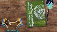 بررسی کتاب «نظام سازمان ملل متحد در تئوری و عمل» در «سیم و زر»