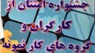 جشنواره امتنان از نخبگان جامعه کار و تولید استان زنجان برگزار شد