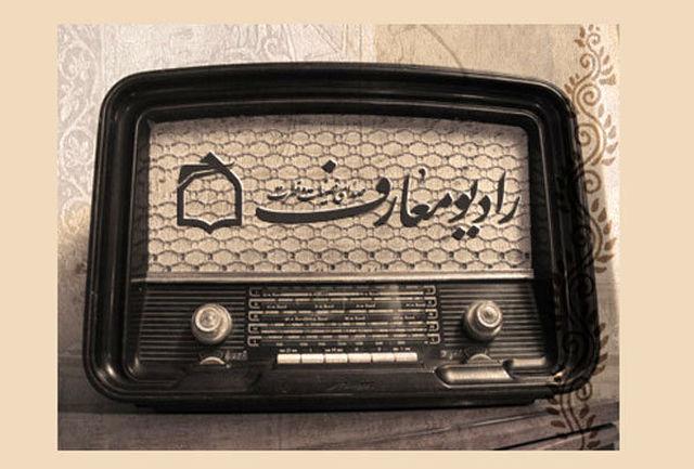 حضور عضو مجلس خبرگان رهبری در رادیو معارف