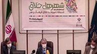 انتخاب چهار شهر خلاق فرهنگی و هنری از خوزستان