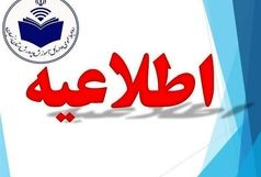 نحوه تشکیل پرونده پذیرفته شدگان آزمون سراسری سال 99 دانشگاه فرهنگیان و دانشگاه شهید رجایی
