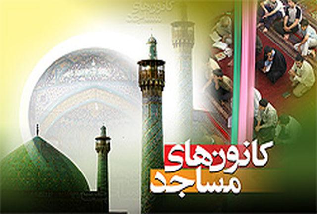 طرح هجرت در کانون های مساجد گلستان