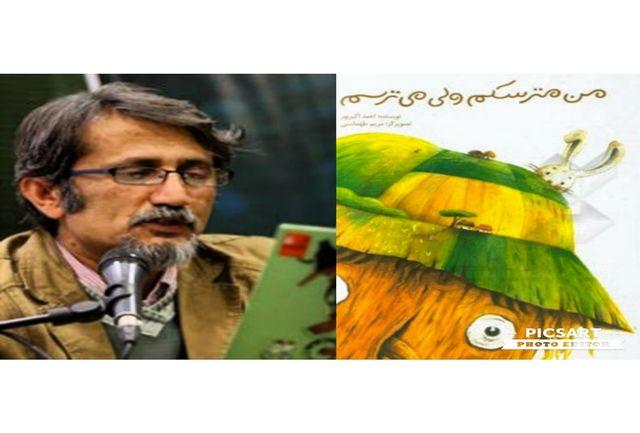 کتاب نویسنده شیرازی برگزیده جشنواره رشد شد