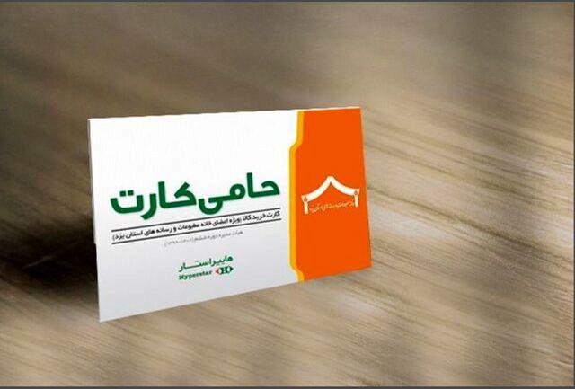 حامی کارت اهالی خانه مطبوعات استان رونمایی شد