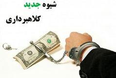 برداشت غیرمجاز بر اثر افشای اطلاعات بانکی