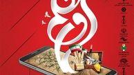 اختتامیه چهارمین دوره جشنواره رسانه ای ابوذر برگزار می شود