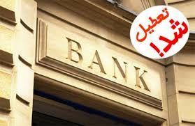 تعطیلی روزهای پنج شنبه شامل بانک ها هم می شود؟