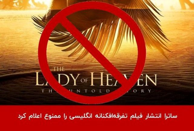 انتشار «بانوی بهشت»  ممنوع شد