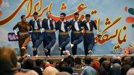 نمایشگاه اقوام  و عشایر ایرانی