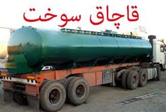 عاملین قاچاق بیست هزار لیتر گازوئیل را روی زمین تخلیه کردند