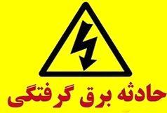 برق گرفتگی دو مامور اداره برق در اصفهان