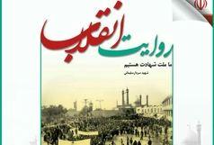 برگزاری تور روایت انقلاب در دهه فجر