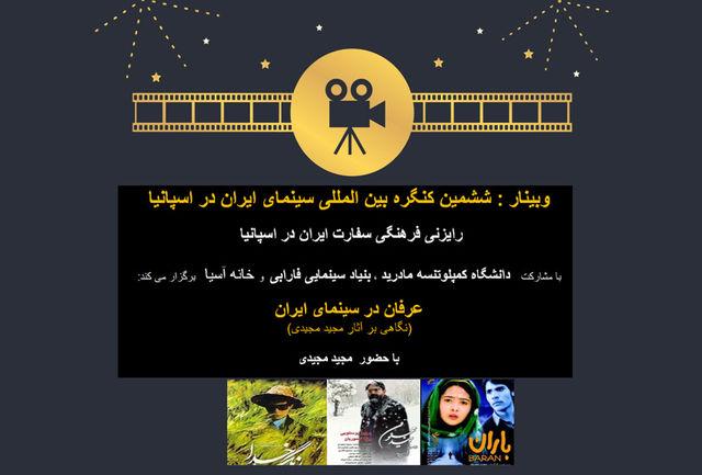 بررسی آثار «مجید مجیدی» در وبینار ششمین کنگره بینالمللی سینمای ایران در اسپانیا