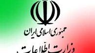 اطلاعیه وزارت اطلاعات درباره شایعات علیه اتباع افغانستانی