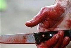 قتل نگهبان موسسه روزبه زنجان به وسیله ضربات چاقو