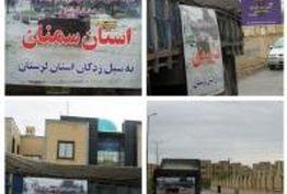 دومین مرحله کمکهای جامعه ورزش و جوانان استان سمنان به مناطق سیلزده ارسال شد
