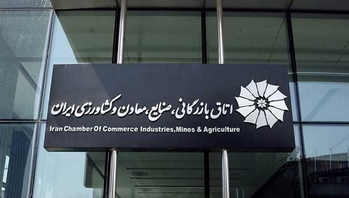 انتخابات کمیسیون معادن اتاق بازرگانی ایران باطل شد