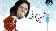 مستند زندگی شهین اعوانی در برنامه «مستند فرهنگ»