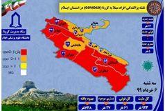 آمار مبتلایان به کرونا در ایلام تا 6 خرداد 99 به 923 نفر رسید