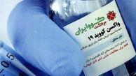 ورود 7 هزار و  505 واکسن کوو ایران برکت به لرستان