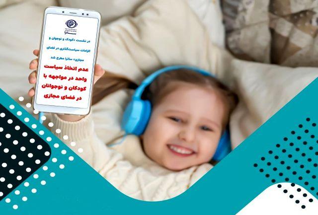 عدم اتخاذ سیاست واحد در مواجهه با کودکان و نوجوانان در فضای مجازی