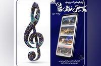 «آشنایی با موسیقی نواحی ایران» با اپلیکیشن سوره مهر