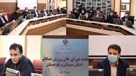برگزاری جلسه شورای عالی ورزش همگانی استان سیستان و بلوچستان