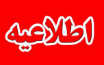 کارکنان دولتی در آذربایجانغربی هم دورکار شدند