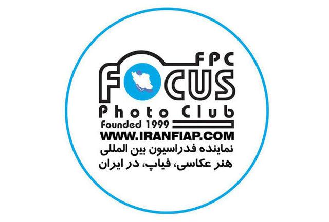 اعطای القاب هنری به 17 عکاس ایرانی از سوی فیاپ