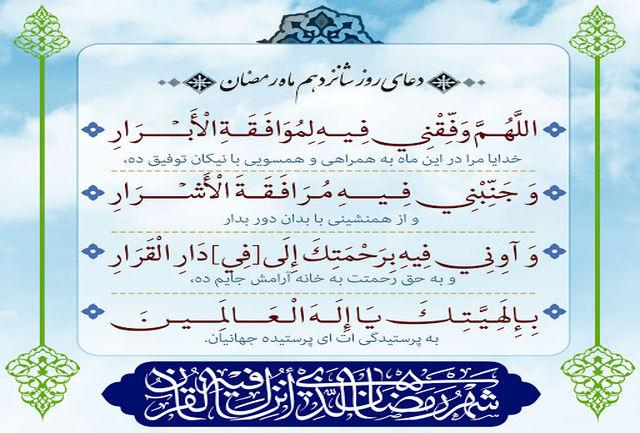تفسیر دعای روز شانزدهم ماه رمضان