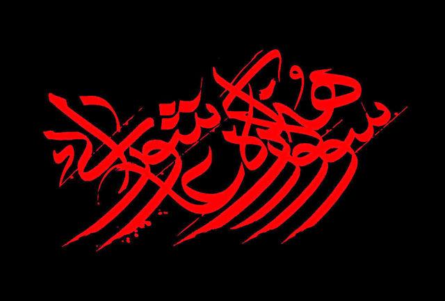 گلستان و آذربایجان غربی میزبان کارگاه های سوگواره هنر عاشورایی
