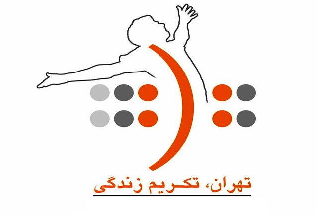 فراخوان جشنواره تئاتر شهر منتشر شد