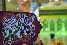 سریال حضرت معصومه(س) تا پایان سال به پیش تولید نهایی میرسد