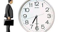 جزییات جدید ساعات اداری از ۱۶ شهریور ماه اعلام شد