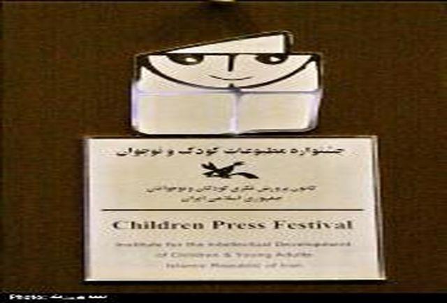 انتشار فراخوان جشنواره مطبوعات کودک ونوجوان