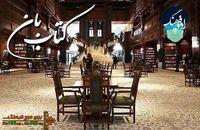 نگاهی به آینده باشگاه های کتاب خوانی در «کتاب بان»