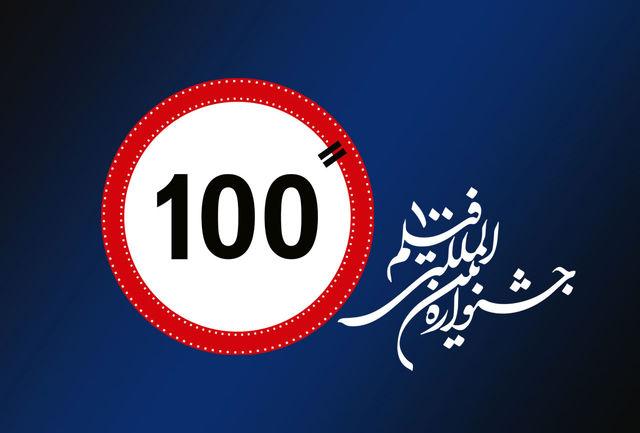 سه هزار و 606 اثر متقاضی حضور در دوازدهمین جشنواره بینالمللی فیلم 100