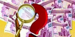 کشف اخذ  تسهیلات غیر مجاز بانکی در خرم آباد