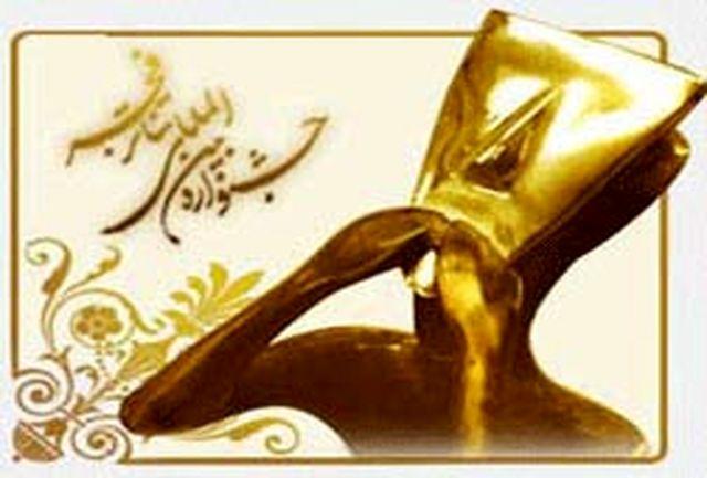 اجرای 20 نمایش در بخش مرور جشنواره تئاتر فجر