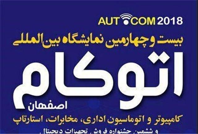 برگزاری بیست و چهارمین نمایشگاه کامپیوتر و اتوماسیون اداری در اصفهان