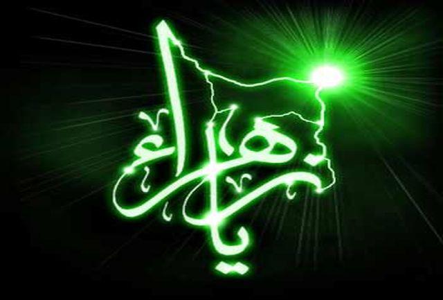 حضرت زهرا (س) اسطوره ایمان و استقامت