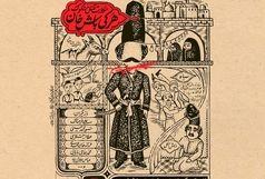 اجرای نمایش «حکایت قتل مشکوک هر کی باش خان» در قم