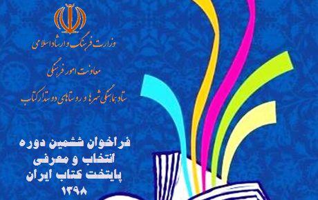 اعلام فراخوان طراحی پوستر پایتخت کتاب ایران