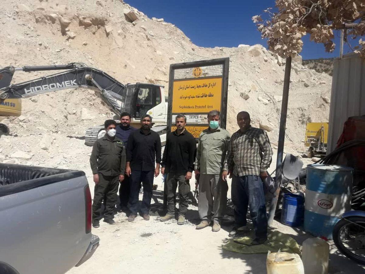 رفع تصرف 3 هکتار از اراضی منطقه حفاظت شده سفیدکوه خرم آباد